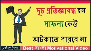 Be determined to succeed - সফল হওয়ার জন্য দৃঢ় হোন – Bangla motivational stories with moral
