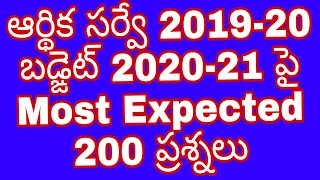 కేంద్ర ఆర్ధిక సర్వే 2019 -20 & బడ్జెట్ 2020 -21 పై 200 ప్రశ్నలు  most Expected questions Budget 2020