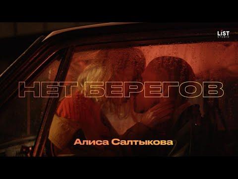 Алиса Салтыкова - Нет берегов ( ПРЕМЬЕРА КЛИПА 2020 )