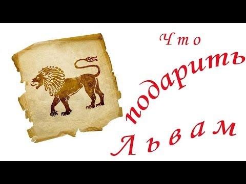 Что подарить Львам. Подарки по знаку зодиака.