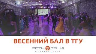 ТГУ NEWS: Весенний бал ТГУ 2017