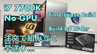 【自作PC】{ 7世代 I7  7700K   マザボ Z270  GPUなし } 早送り≫≫