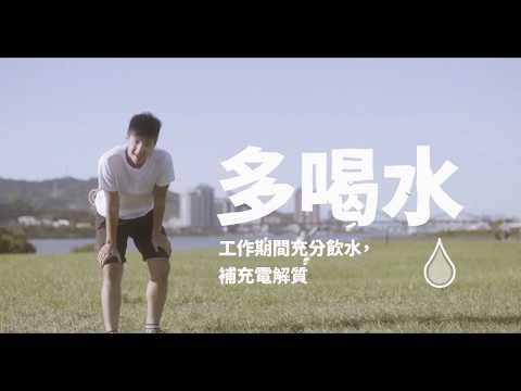 戶外高溫作業微電影—『夏戀大作戰』
