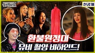 (Eng sub) [환불원정대 선공개 - 선불원정대] 👥👤 뮤비 촬영 뒷이야기가 있다는데...웅성웅성👥👤👥(Hangout with Yoo - Refund sisters)