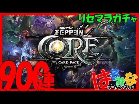 【TEPPEN】リセマラガチャ900連
