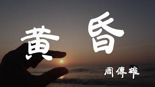 黃昏 - 周傳雄 - 『超高无损音質』【動態歌詞Lyrics】
