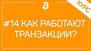 #14 Как Работают Транзакции В Сети Биткоин Или Почему Долго Не Зачисляются Средства?