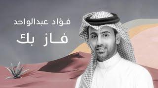 فؤاد عبدالواحد - فاز بك ٢٠٢١ | أغنية خاصة تحميل MP3