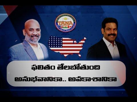 TANA Elections Special Promo