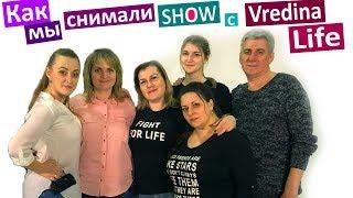 VLOG как мы снимали шоу ВСТРЕЧА с VREDINA LIFE и V.Viktoria ЗАКУЛИСЬЕ ШОУ