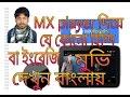Hinde and English movies now playing bangla typeএমএক্স প্লেয়ার হিন্দি মুভিএবংইংরেজি মুভি বাংলা টাইপ