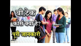 What is B.Tech with Full Information? – [Hindi] – Quick Support
