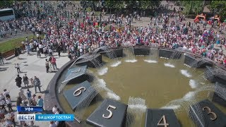 Запуск долгожданного фонтана-часов и большой парад пожарных: Уфа отметила тройной праздник