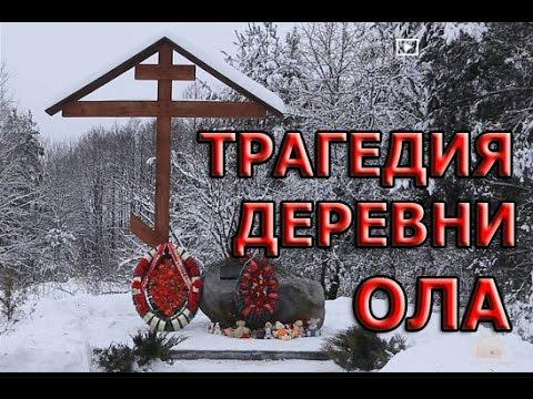 Трагедия деревни Ола, Преступление не имеющее срока давности! / ТЛУМАЧ