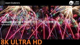 成田花火大会2018成田山開基1080年祭記念花火NaritaFireworks2018[8K]