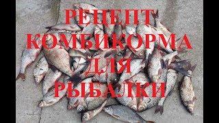 Гранулированный корм для рыбалки