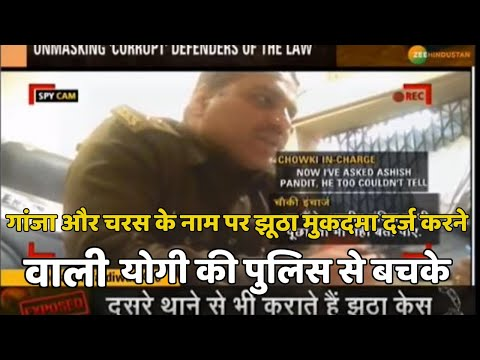 Zee Hindustan Operation : 'गांजा और चरस के नाम पर झूठा मुकदमा दर्ज करने वाली योगी की पुलिस से बचके'