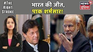 India's Victory In Kulbhushan Jadhav Case, Ashamed Pak!   #TheRightStroke   Preeti Raghunandan