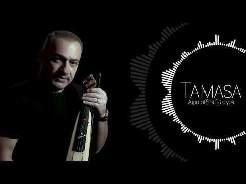 «TAMASA» από τον Γιώργο Ατματσίδη