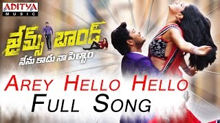Arey Hello Hello Full Song II James Bond Songs II Allari Naresh, Sakshi Chowdary
