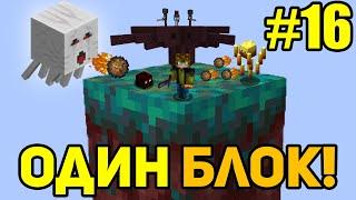Майнкрафт Скайблок, но у Меня Только ОДИН БЛОК #16 - Minecraft Skyblock, But You Only Get ONE BLOCK