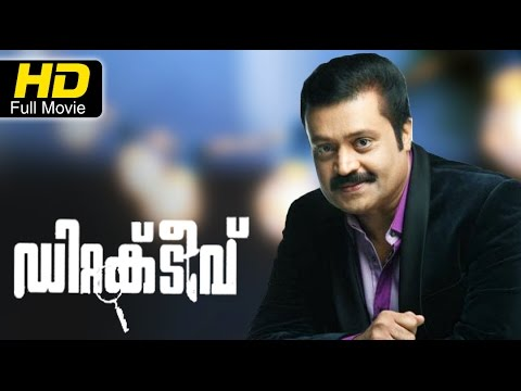 Detective Malayalam Full HD Movie | #Action | Suresh Gopi, Sindhu Menon | Latest Malayalam Movies