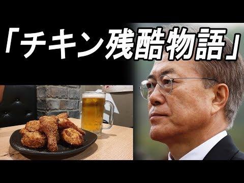 , title : '最新ニュース2019年6月20日 → 韓国経済が急降下…廃業相次ぐ「チキン残酷物語」
