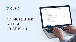 Регистрация кассы на sbis.ru