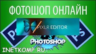 Фотошоп Онлайн. Программа для работы с фото | Графический редактор