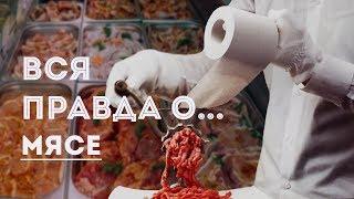 Мясо 8 главных заблуждений