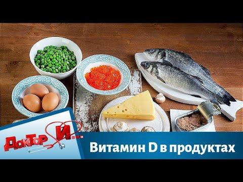 Витамин D в продуктах | Доктор И