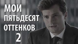 МОИ 50 ОТТЕНКОВ 2