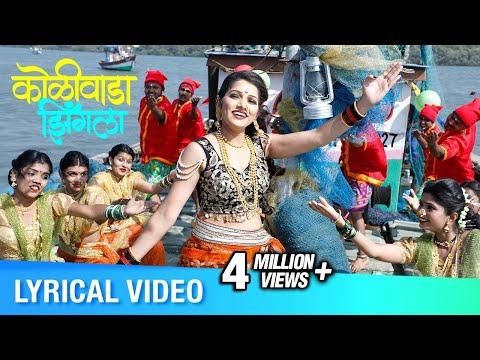 Koliwada Jhingla (कोळीवाडा झिंगला)   Lyrical Video   Koli Dance Song   Siddhi Ture