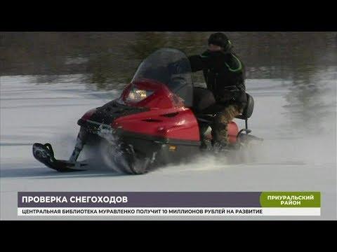На Ямале проходит профилактический рейд «Снегоход»