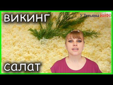 """Любимый САЛАТ моего МУЖА!!! Рецепт приготовления салата """"ВИКИНГ""""!!!"""
