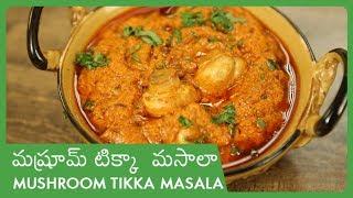 Mushroom Tikka Masala Recipe In Telugu   Restaurant Style   Mushroom Gravy For Chapath