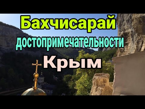 Бахчисарай Крым, Бахчисарай достопримечательности