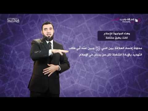 أساليب المشركين في مواجهة النبي