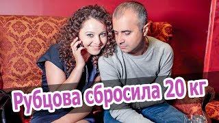 Валентина РУБЦОВА рассказала, КАК СБРОСИЛА 20 КГ, КАК БЫСТРО ПОХУДЕТЬ ?