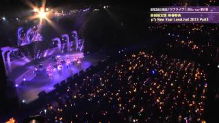 Gambar cover 【試聴動画】μ's New Year Lovelive! 2013 Part3