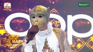អ្នកចម្រៀងកំបាំងមុខស្វាទេព I The Mask Singer Cambodia សប្តាហ៍ទី 4 ពូល B គូទី 3