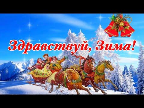 С Первым Днём Зимы! ❄️Здравствуй, Зима! ❄️1 Декабря!Поздравление С Первым Днём Зимы!С Добрым Утром!