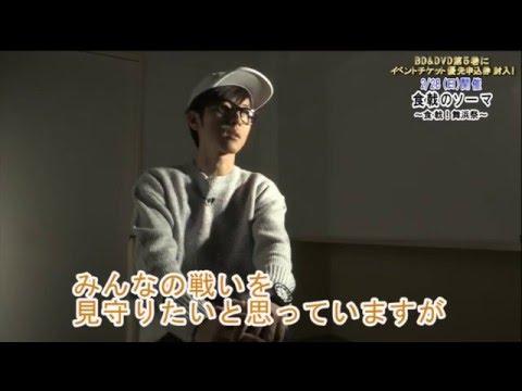 【声優動画】「食戟のソーマ」イベントで司会をする櫻井孝宏が意気込みを語るwwwwww