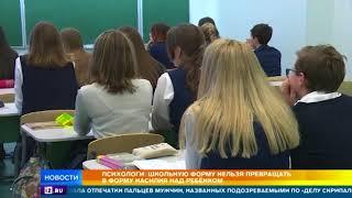 Красная помада, смоки айс и  волосы дыбом: скандал разгорается из-за школьного дресс-кода