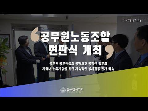 동두천시 공무원노동조합 현판식
