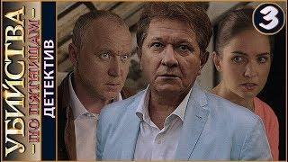 Убийства по пятницам (2018). 3 серия. Детектив, ХИТ!
