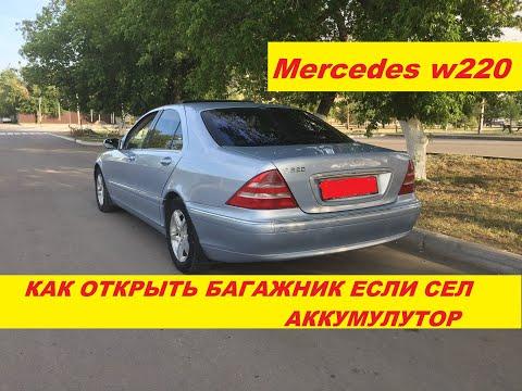 Как открыть багажник на Мерседес W220 S класса если сел аккумулятор. Mercedes W220 S320 S500 S600