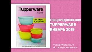 Спецпредложения Tupperware январь 2019