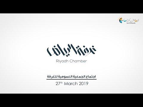 اجتماع الجمعية السعودية لغرفة الرياض