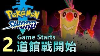 🔴 【 精靈寶可夢 劍盾 】#2  道館戰開始 :  巨大化 DJ Monkey 【 Pokemon Sword and Shield】
